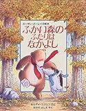 ふかい森のふたりはなかよし (児童図書館・絵本の部屋―スーザン・バーレイの絵本)