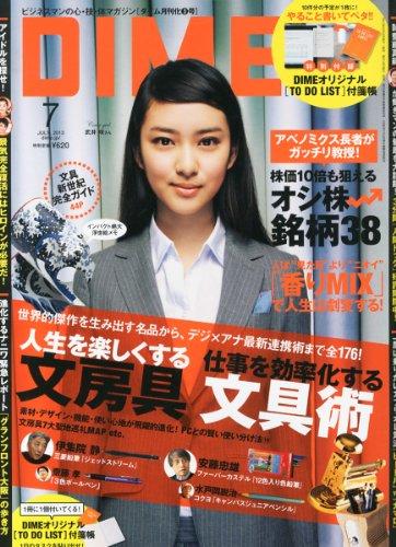 DIME (ダイム) 2013年 07月号 [雑誌]の詳細を見る
