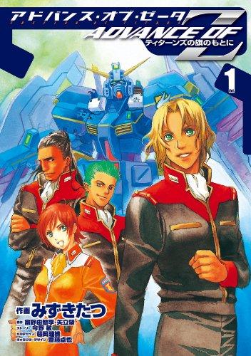 アドバンス・オブ・Z(1) ~ティターンズの旗のもとに~ (電撃コミックス)