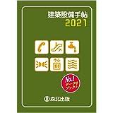 建築設備手帖 2021