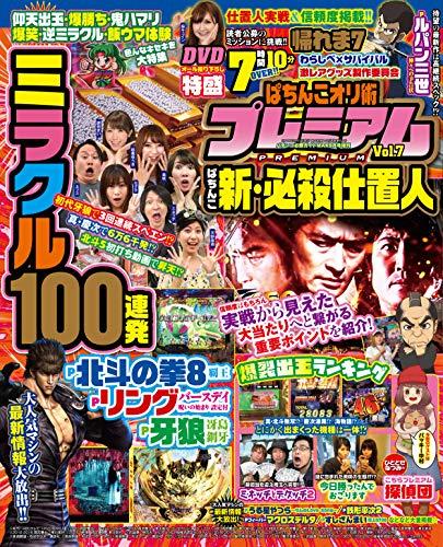 パチンコ必勝ガイドMAX9月号増刊 ぱちんこオリ術プレミアム Vol.7