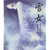 雪女 (日本の童話名作選シリーズ)