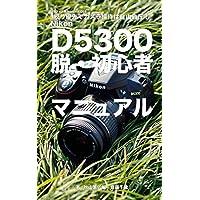 ぼろフォト解決シリーズ055 絞り優先でカメラ操作は自由自在! Nikon D5300 脱・初心者マニュアル
