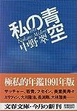 私の青空1991 (文春文庫)