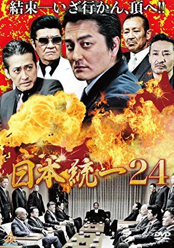 日本統一24[DVD]
