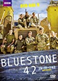 ブルーストーン42 爆発物処理班 DVD-BOX-2[DVD]