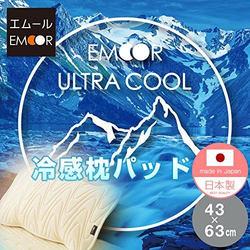 エムール 日本製 ひんやり枕パッド 約43×63cm エムールウルトラクール