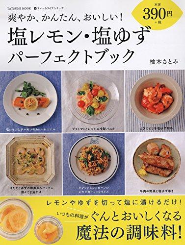 塩レモン・塩ゆず パーフェクトブック (タツミムック)