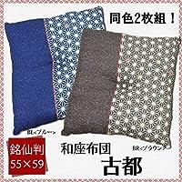 生活日用品 座布団 銘仙判 日本製 『古都』 グリーン 約55cn×59cm 2枚組