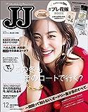 JJ(ジェイ・ジェイ) 2017年 12月号 [雑誌]