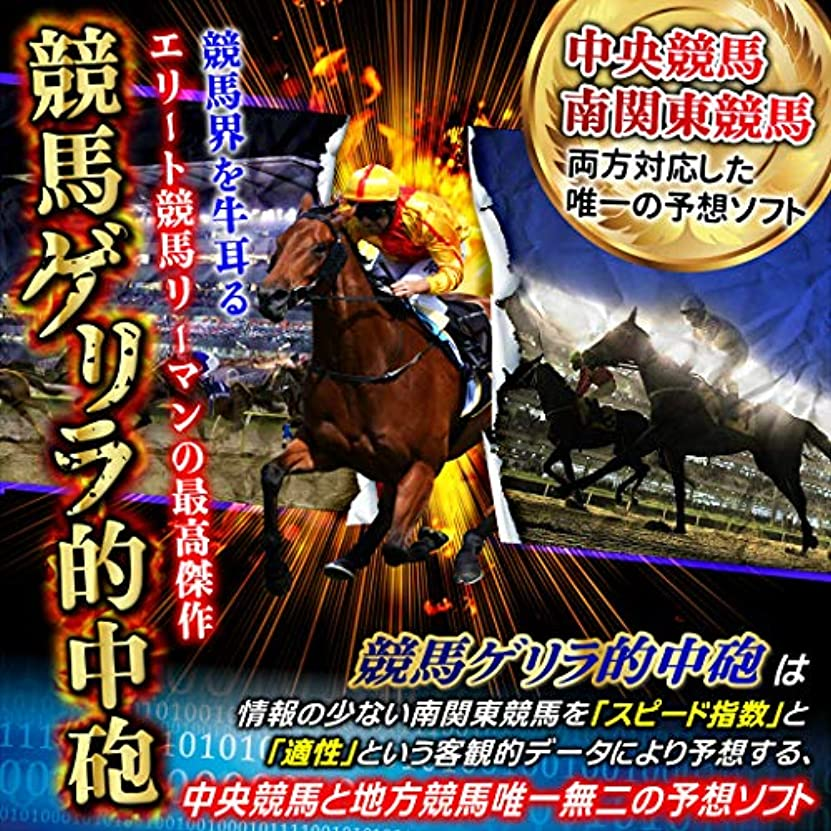 最も遠い合唱団プラットフォームエリート競馬リーマンの最高傑作 競馬ゲリラ的中砲