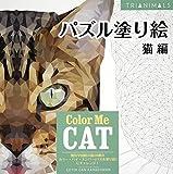 パズル塗り絵 猫編 Color Me CAT (ブティックムックno.1320)
