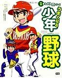 うまくなる少年野球 (学研まんが入門シリーズ)