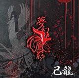 夢幻鳳影(初回限定盤)(DVD付) 画像