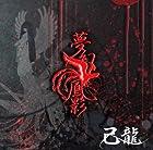 夢幻鳳影(初回限定盤)(DVD付)()