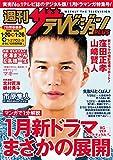 週刊ザテレビジョン PLUS 2018年1月26日号 [雑誌]