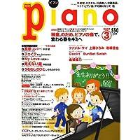 Piano (ピアノ) 2007年 03月号 [雑誌]
