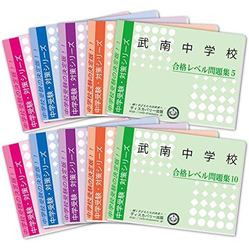 武南中学校受験合格セット(10冊)