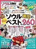 【お得技シリーズ099】ソウルお得技ベストセレクション (晋遊舎ムック)