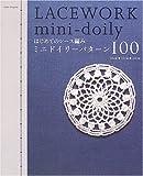はじめてのレース編みミニドイリーパターン100―10cm・15cm・20cm (Asahi Original (169)) 画像