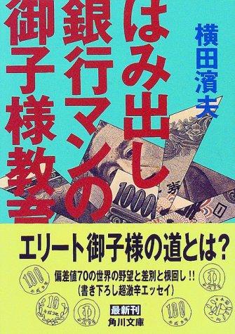 はみ出し銀行マンの御子様教育 (角川文庫)の詳細を見る