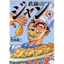 鉄鍋のジャン 04 (エムエフコミックス フラッパーシリーズ)