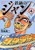 鉄鍋のジャン 04 (コミックフラッパー)