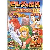 ゼルダの伝説夢をみる島DX攻略ガイドブック