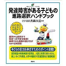 発達障害がある子どもの 進路選択ハンドブック (健康ライブラリーイラスト版)