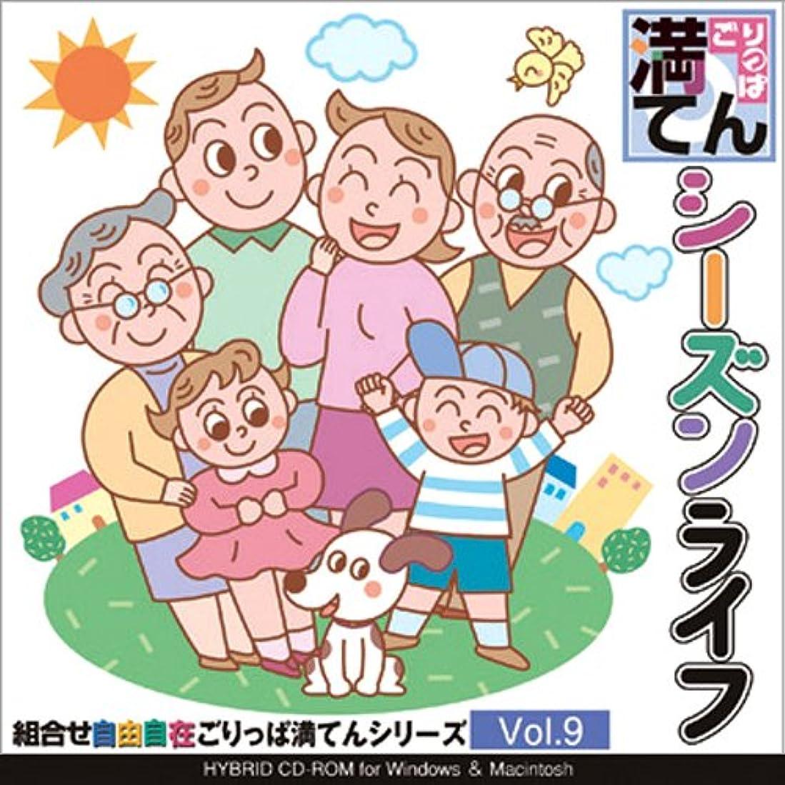 ごりっぱ満てんシリーズ Vol.9 シーズンライフ