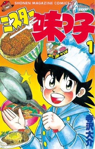ミスター味っ子(1) (週刊少年マガジンコミックス)