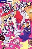 TOKYO★魔女ハウス (ちゃおコミックス)