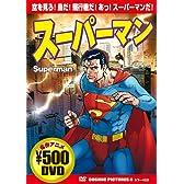 DVD>スーパーマン (COSMIC PICTURES 87)