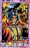 Sakon(左近) 第5巻―戦国風雲録 柳生兵庫助 (ジャンプコミックス)