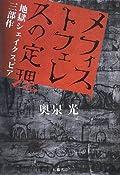 奥泉光『メフィストフェレスの定理 地獄シェイクスピア三部作』の表紙画像