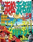 るるぶ浜松 浜名湖 三河'13 (国内シリーズ)