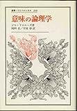 意味の論理学 (叢書・ウニベルシタス)
