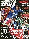 サッカーダイジェスト 2020年 5/14・28 合併号 [雑誌]
