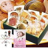 出産内祝い・お祝い返し 世界初オーガニック野菜焼き菓子12個 名前/写真/入りカード付