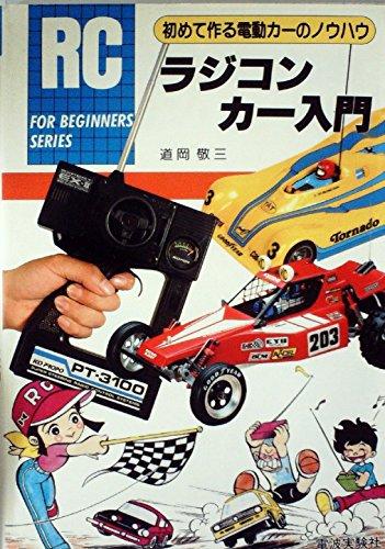 ラジコン・カー入門―初めて作る電動カーのノウハウ (1985年) (RC for beginners series)
