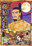 平安人物伝 藤原道長 (コミック版日本の歴史)