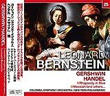 バーンスタイン/ガーシュイン/ヘンデル:「ラプソディ・イン・ブルー」・オラトリオ 「メサイア」/他 (NAGAOKA CLASSIC CD)