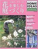 人気ガーデナーの花を楽しむ庭づくり―Flower Garden Design in Japan (別冊家庭画報―家庭画報特選) 画像