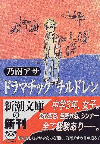 ドラマチック・チルドレン (新潮文庫)の詳細を見る