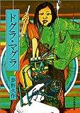 ドグラ・マグラ (現代教養文庫 884 夢野久作傑作選 4)