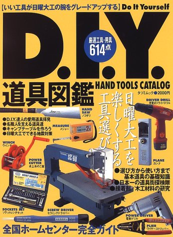 D.I.Y.道具図鑑―日曜大工を楽しくする工具・用具614点 (タツミムック)