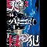 天空侵犯(14) (マンガボックスコミックス)