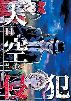 [三浦追儺, 大羽隆廣]の天空侵犯(14) (マンガボックスコミックス)