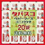 タバスコ ペパーソースミニパウチ (3ml×20)