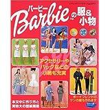 バービーの服&小物 (レディブティックシリーズ (1777))